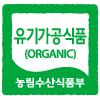 유기가공식품인증마크